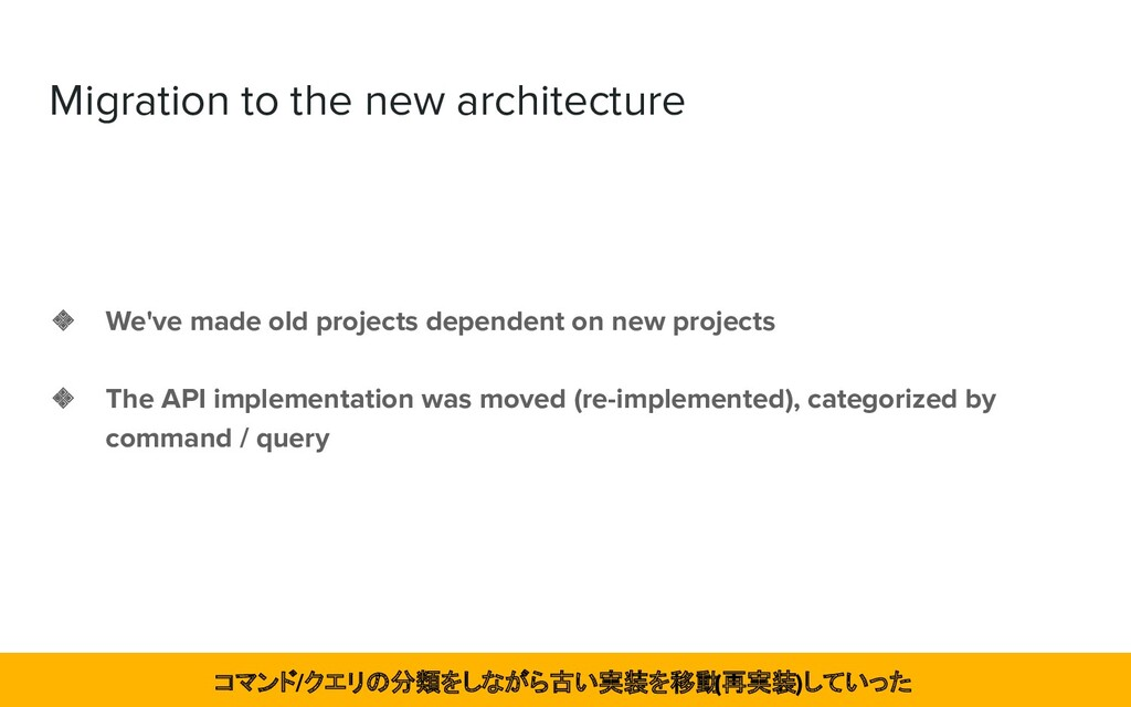 Migration to the new architecture ❖ We've made ...