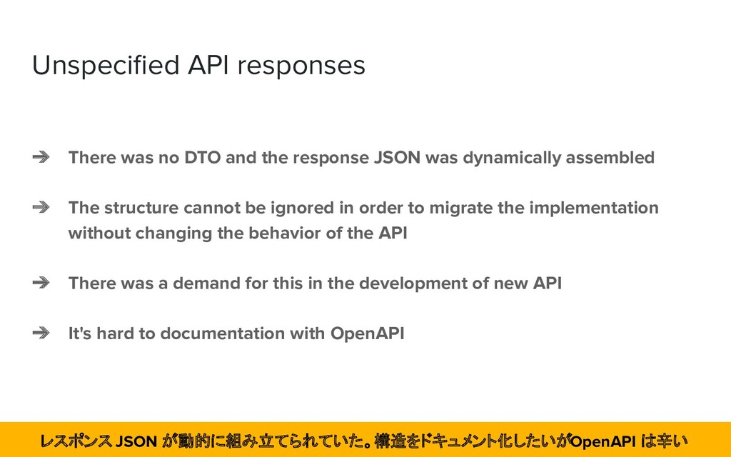 Unspecified API responses ➔ There was no DTO and...