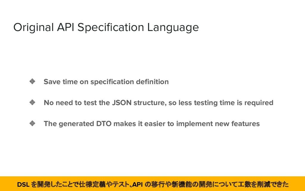 Original API Specification Language ❖ Save time ...