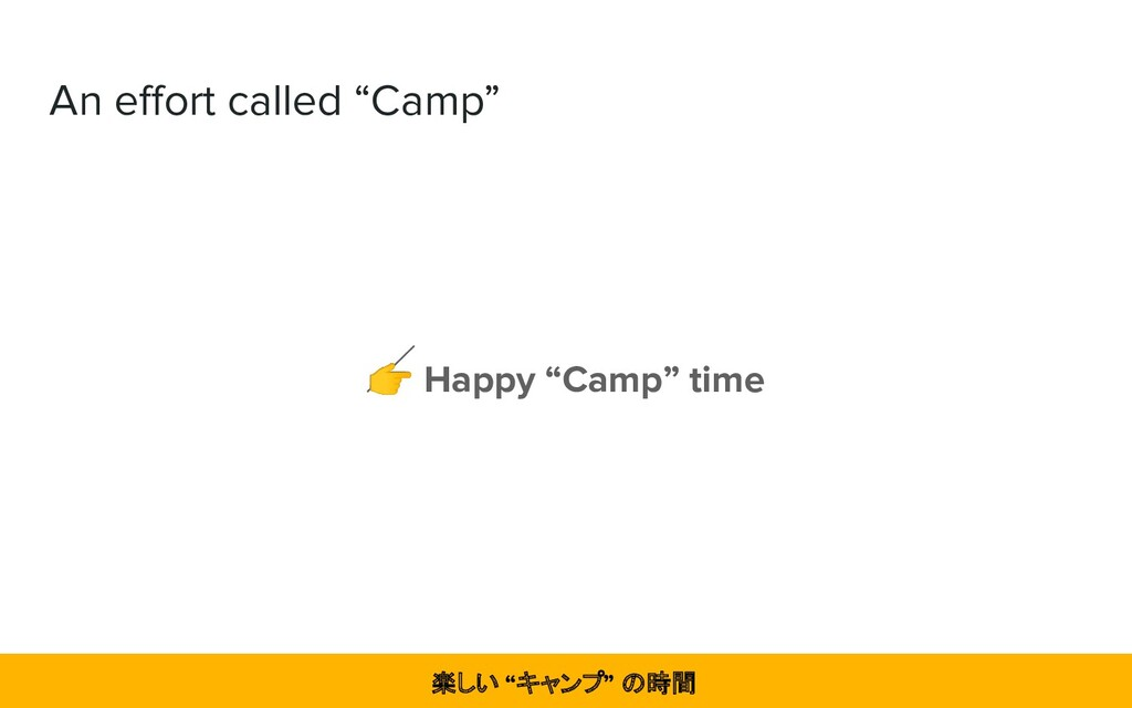"""An effort called """"Camp""""  Happy """"Camp"""" time 楽しい """"..."""