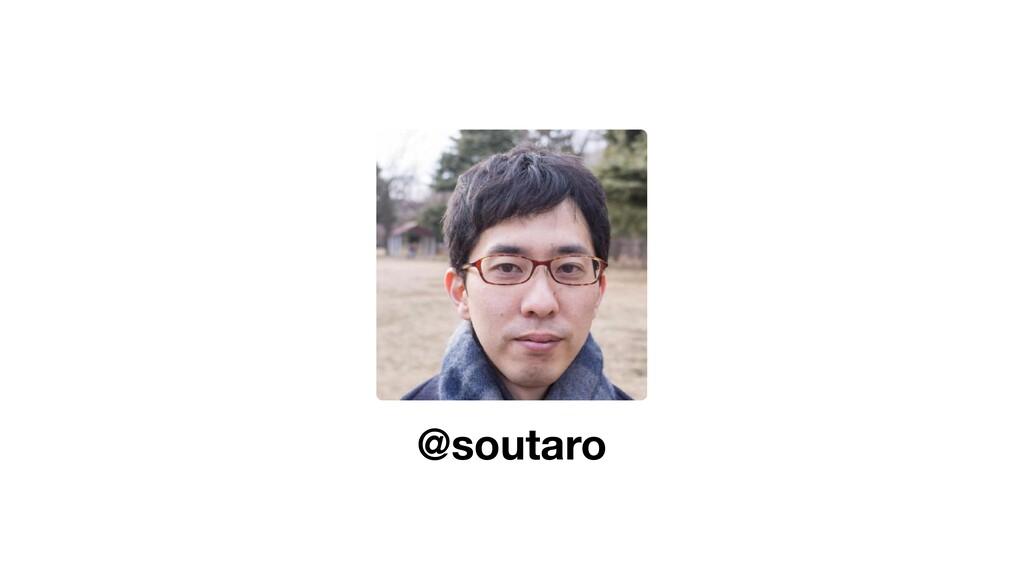 @soutaro