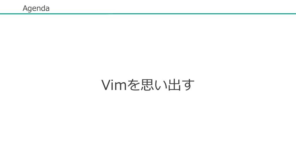 Agenda Vimを思い出す