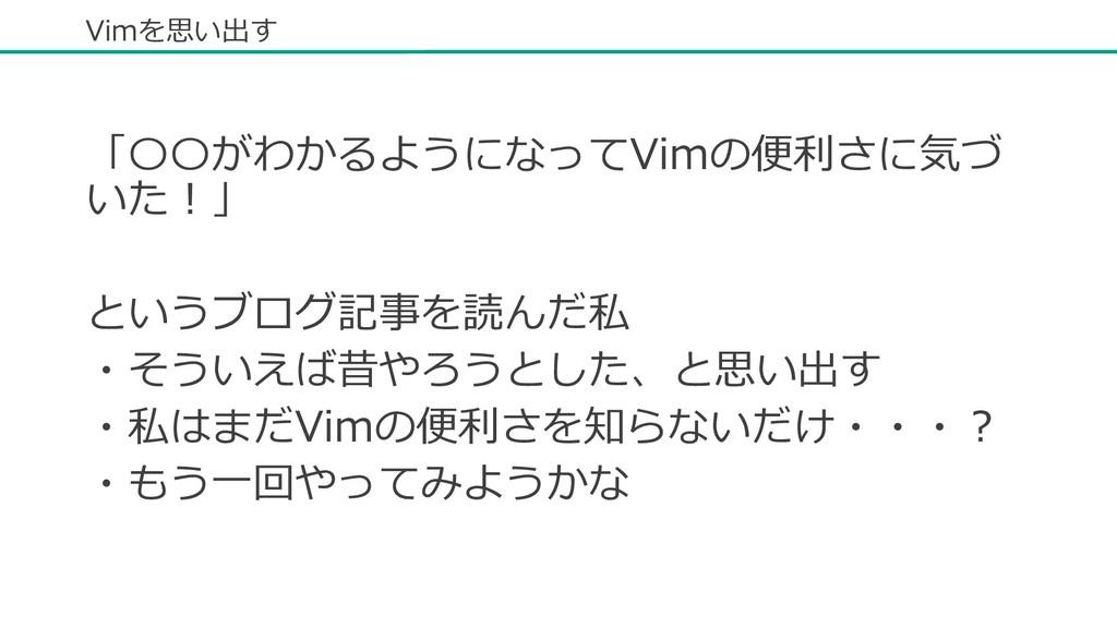 Vimを思い出す 「〇〇がわかるようになってVimの便利さに気づ いた!」 というブログ記事を...