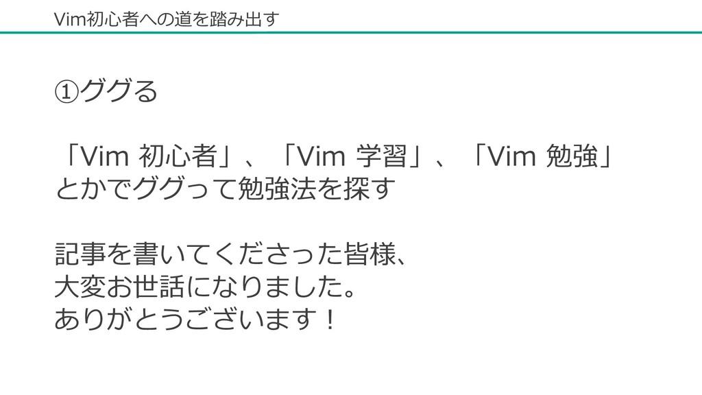 Vim初⼼者への道を踏み出す ①ググる 「Vim 初⼼者」、「Vim 学習」、「Vim 勉強」...
