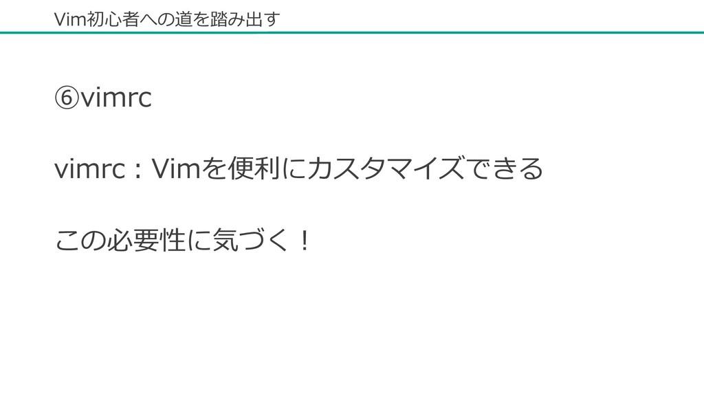 Vim初⼼者への道を踏み出す ⑥vimrc vimrc:Vimを便利にカスタマイズできる この...