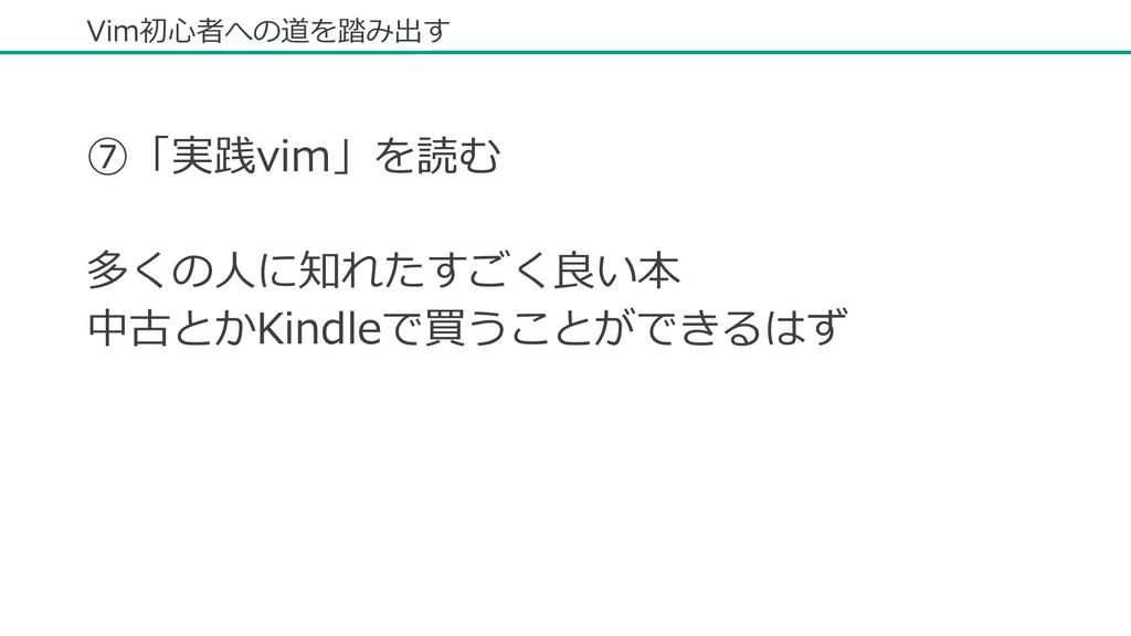 Vim初⼼者への道を踏み出す ⑦「実践vim」を読む 多くの⼈に知れたすごく良い本 中古とかK...
