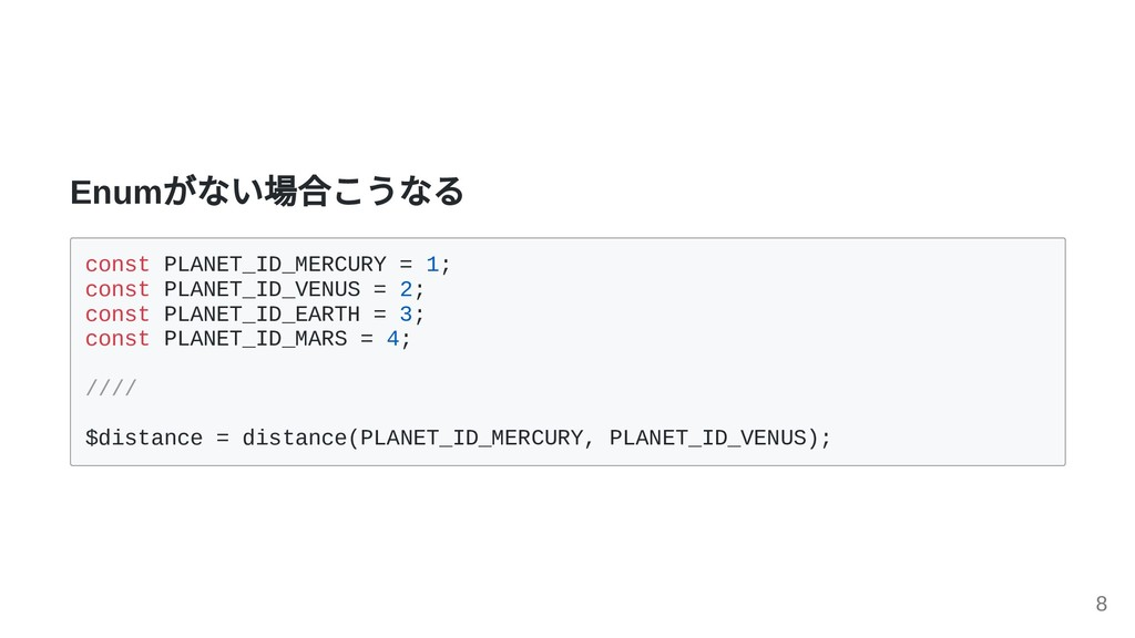 Enum がない場合こうなる const PLANET_ID_MERCURY = 1; con...