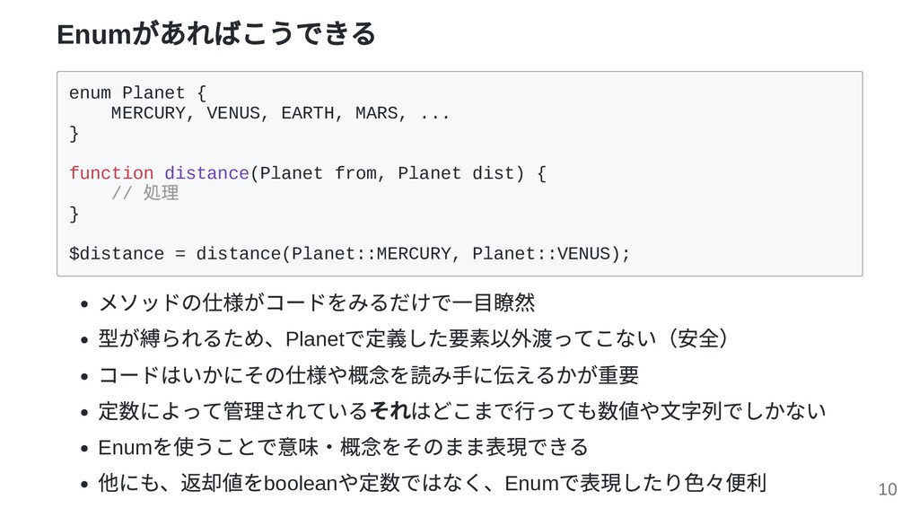 Enum があればこうできる enum Planet { MERCURY, VENUS, EA...