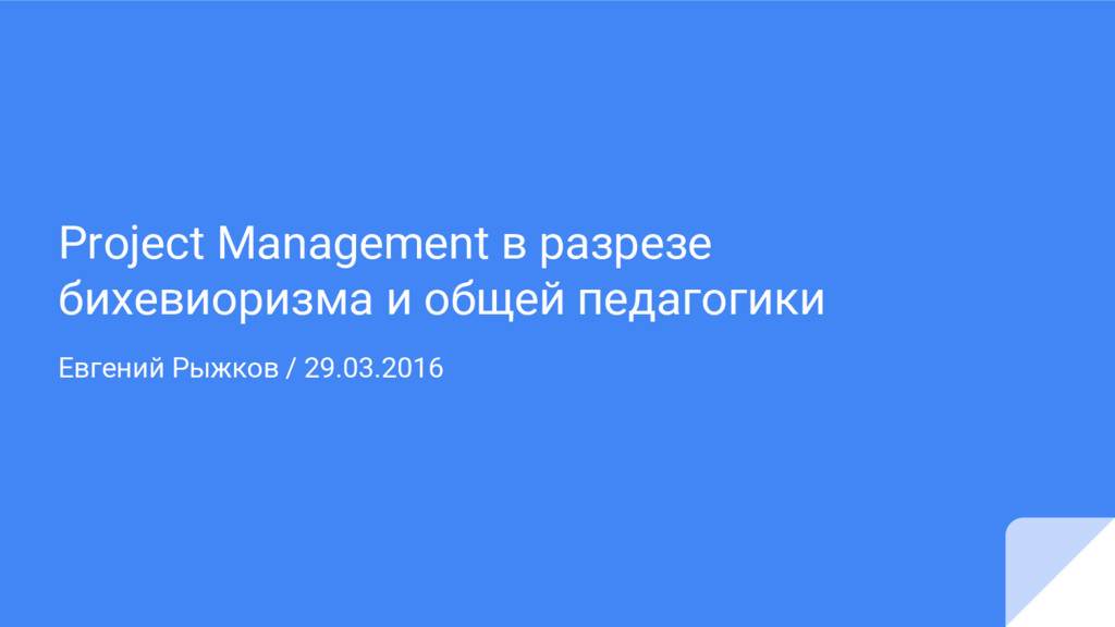 Project Management в разрезе бихевиоризма и общ...