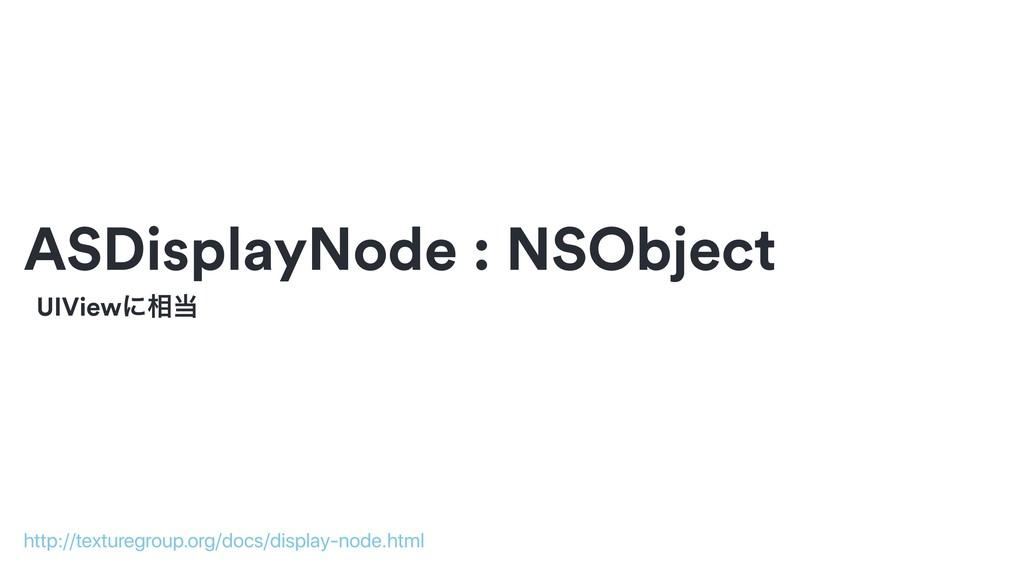 UIViewʹ૬ ASDisplayNode : NSObject http://textu...
