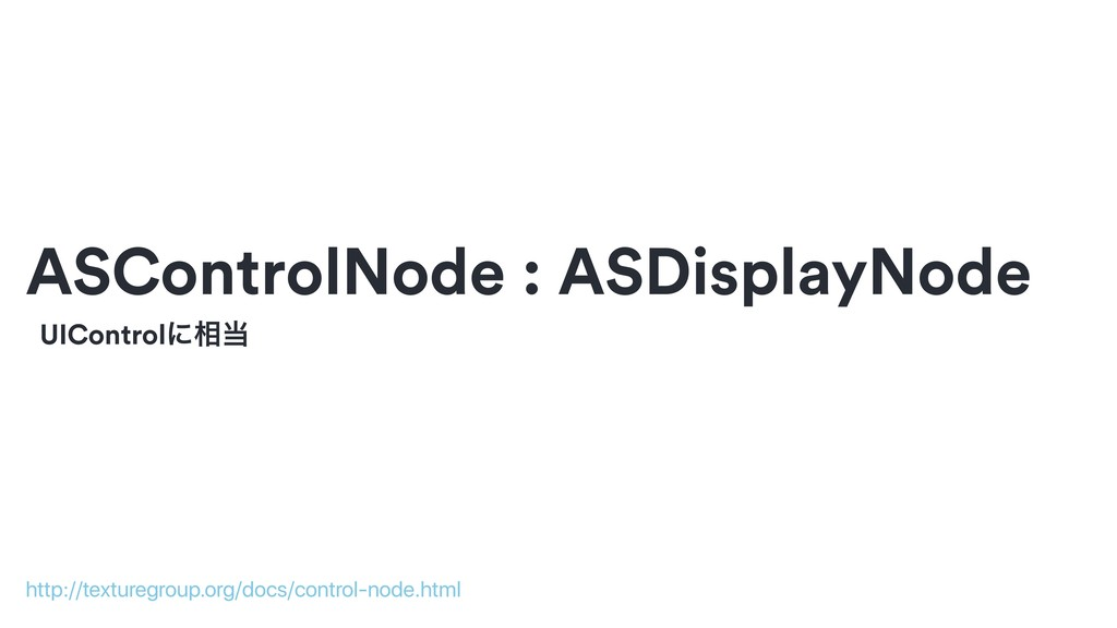 UIControlʹ૬ ASControlNode : ASDisplayNode http...