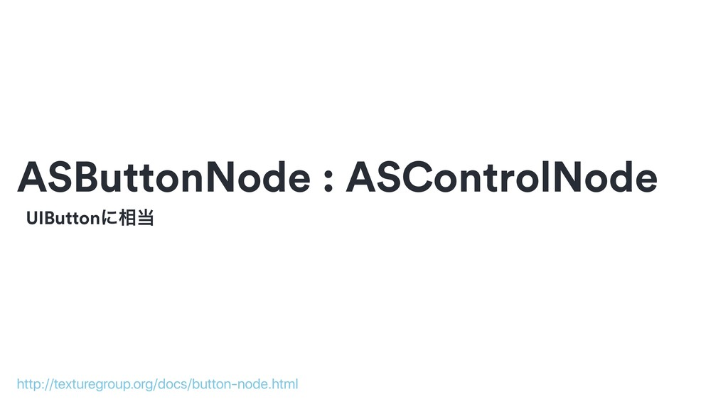 UIButtonʹ૬ ASButtonNode : ASControlNode http:/...