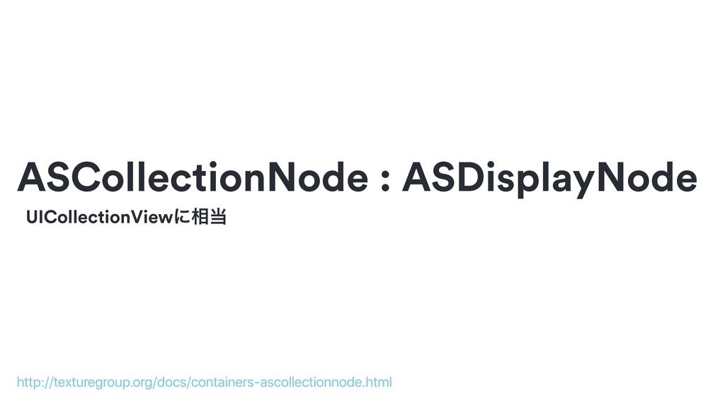 UICollectionViewʹ૬ ASCollectionNode : ASDispla...