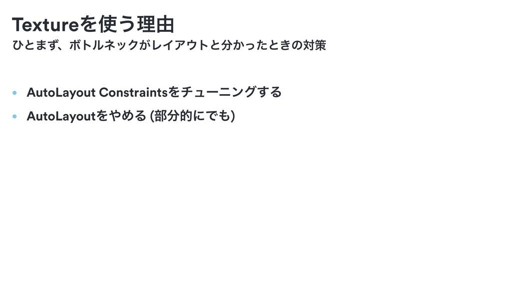 ͻͱ·ͣɺϘτϧωοΫ͕ϨΠΞτͱ͔ͬͨͱ͖ͷରࡦ • AutoLayout Constr...