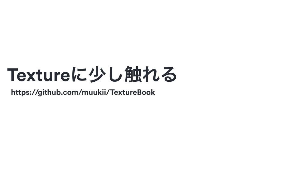 https://github.com/muukii/TextureBook Textureʹগ...
