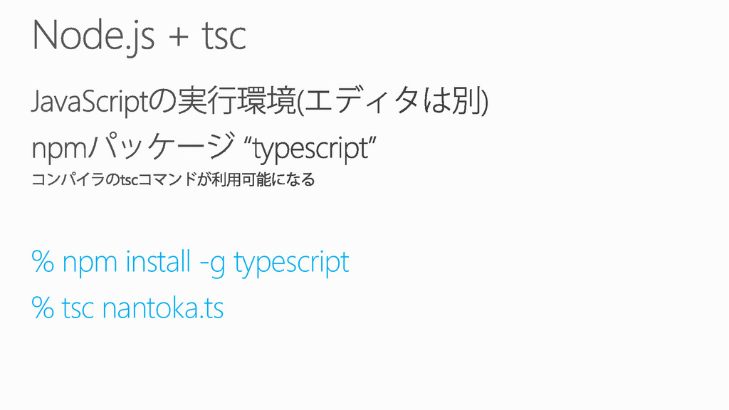 % npm install -g typescript % tsc nantoka.ts