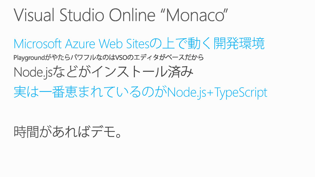 Microsoft Azure Web Sites Node.js+TypeScript