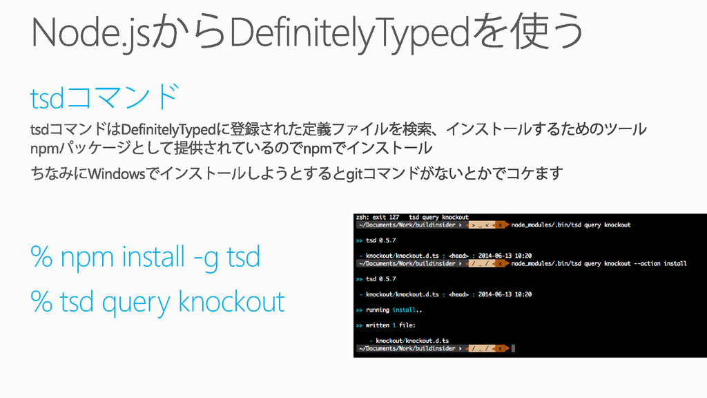tsd % npm install -g tsd % tsd query knockout
