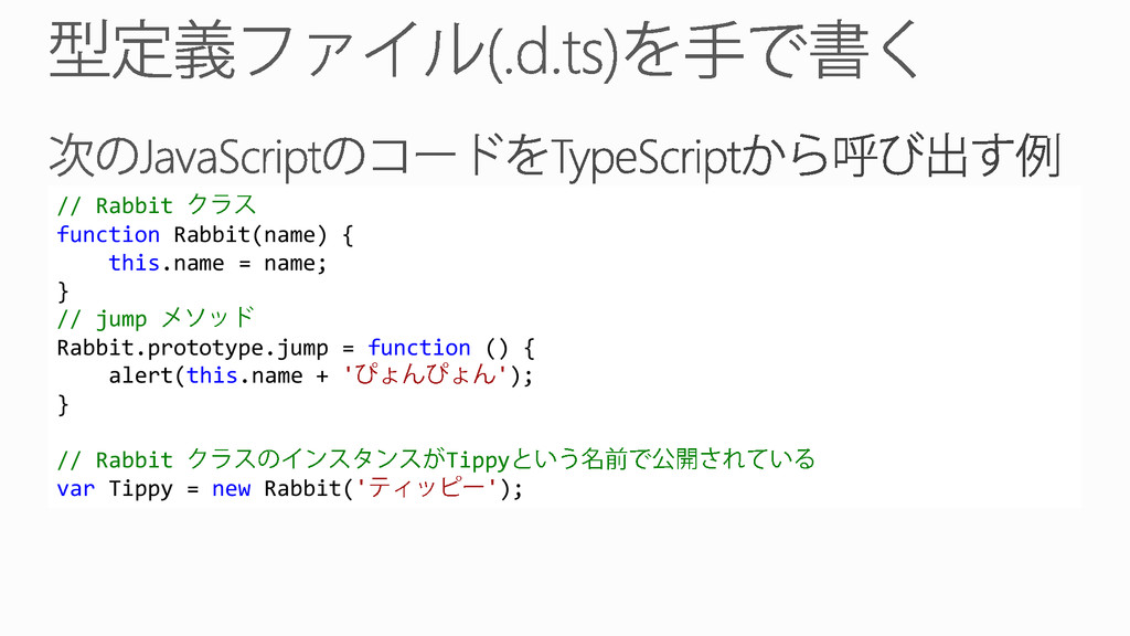 // Rabbit function Rabbit(name) { this.name = n...