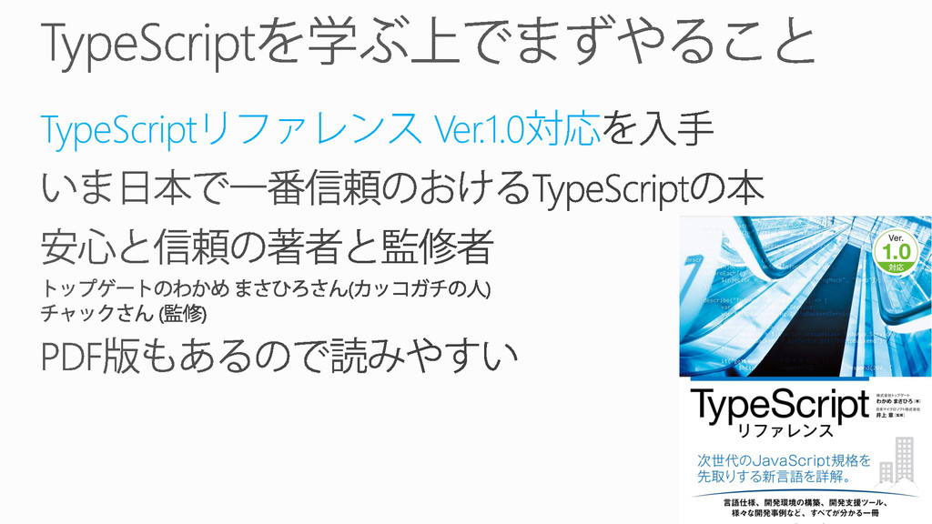 TypeScript Ver.1.0