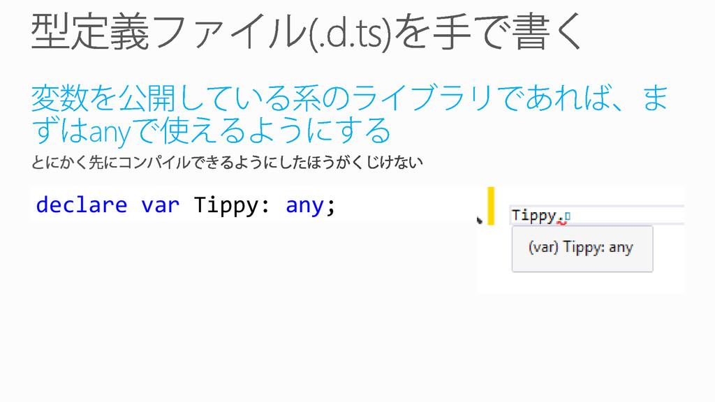 any declare var Tippy: any;
