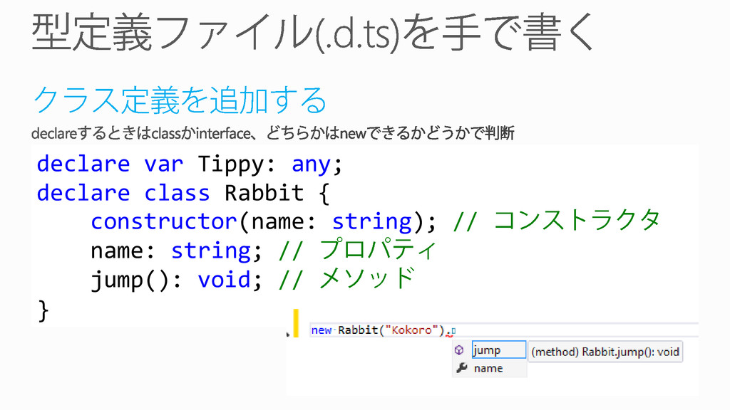 declare var Tippy: any; declare class Rabbit { ...