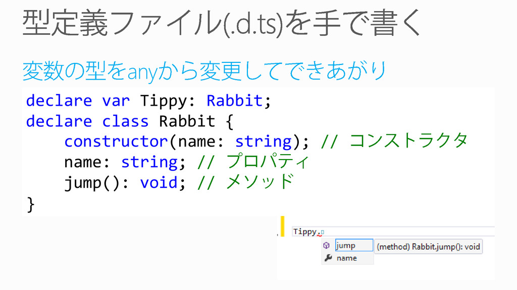 any declare var Tippy: Rabbit; declare class Ra...