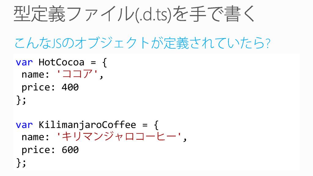 JS ? var HotCocoa = { name: ' ', price: 400 }; ...