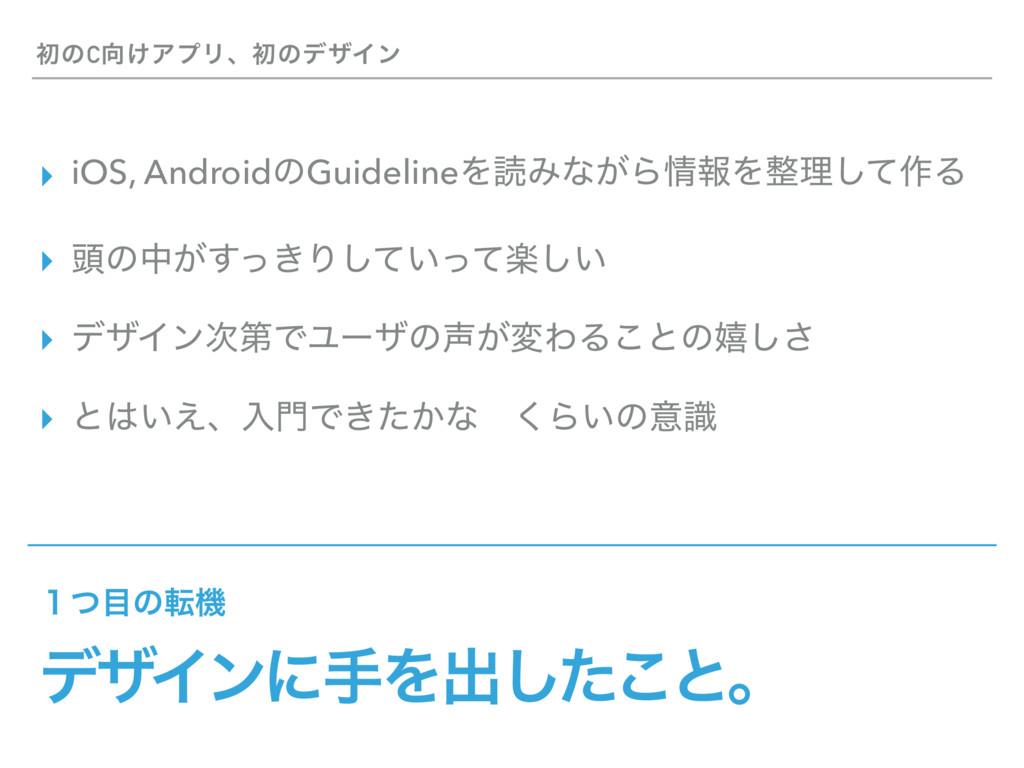 ॳͷC͚ΞϓϦɺॳͷσβΠϯ ▸ iOS, AndroidͷGuidelineΛಡΈͳ͕Β...