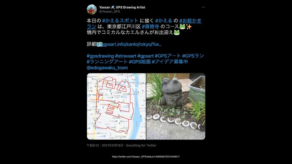 https://twitter.com/Yassan_GPS/status/140600657...