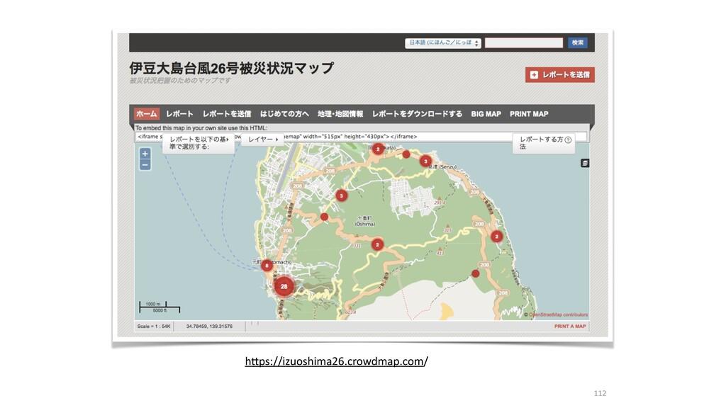 112 h tt ps://izuoshima26.crowdmap.com/