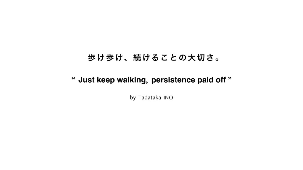 """ɹ า ͚ า ͚ɺ ଓ ͚Δ ͜ ͱ ͷ େ  ͞ ɻ """" Just keep walki..."""