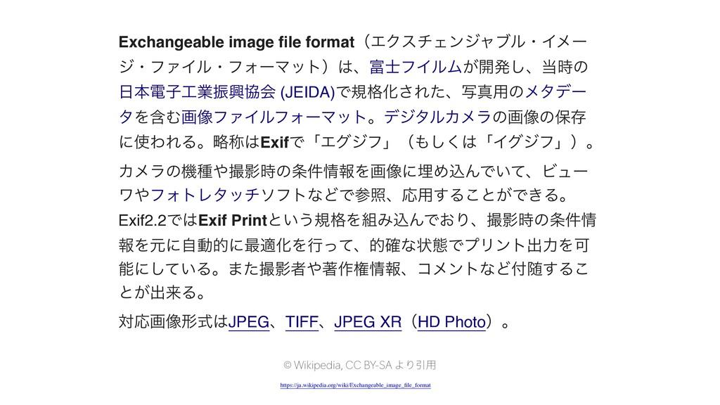 Exchangeable image fi le formatʢΤΫενΣϯδϟϒϧɾΠϝʔ ...