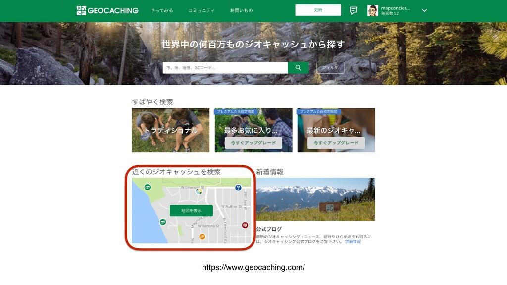 https://www.geocaching.com/
