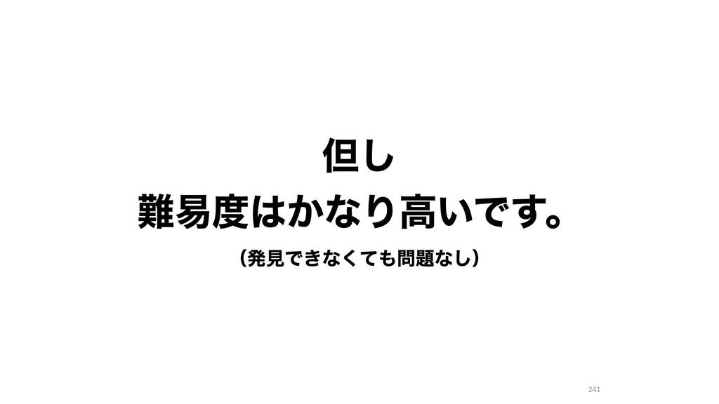 241 ୠ͠ қ͔ͳΓߴ͍Ͱ͢ɻ ʢൃݟͰ͖ͳͯ͘ͳ͠ʣ