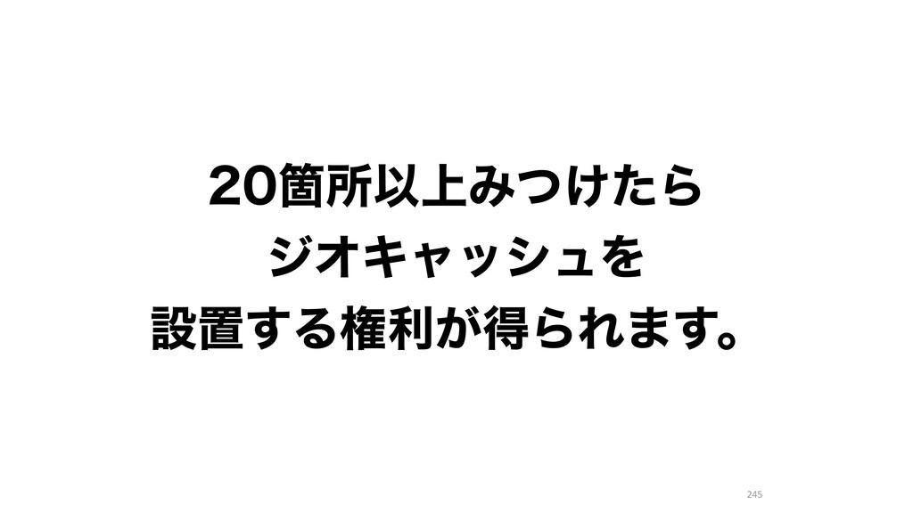 245 ՕॴҎ্Έ͚ͭͨΒ δΦΩϟογϡΛ ઃஔ͢Δݖར͕ಘΒΕ·͢ɻ