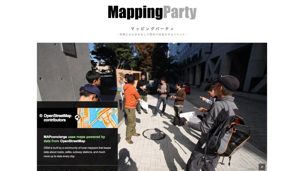 MappingParty Ϛ ο ϐ ϯ ά ύ ʔ ς Ο - ࣮ ࡍ ʹ · ͪ า ͖ ...