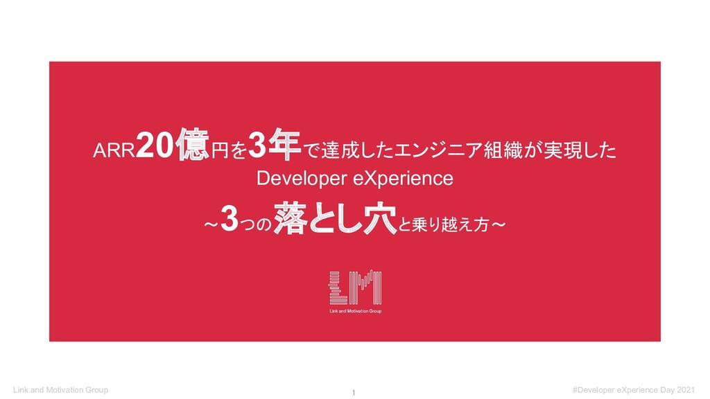 1 #devsumi 2021 【19-B-8】 Link and Motivation G...