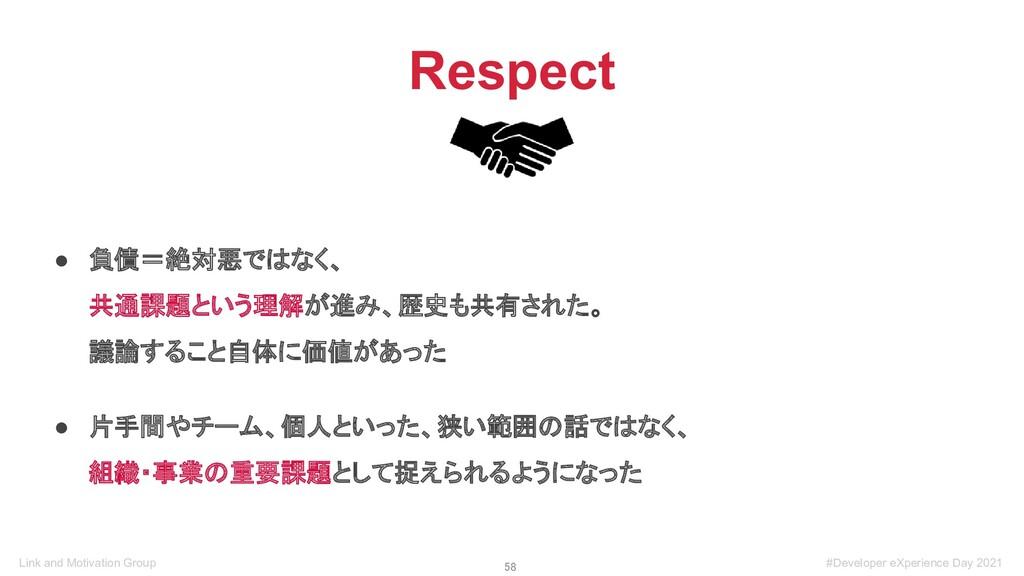 58 Respect ● 負債=絶対悪ではなく、 共通課題という理解が進み、歴史も共有された...