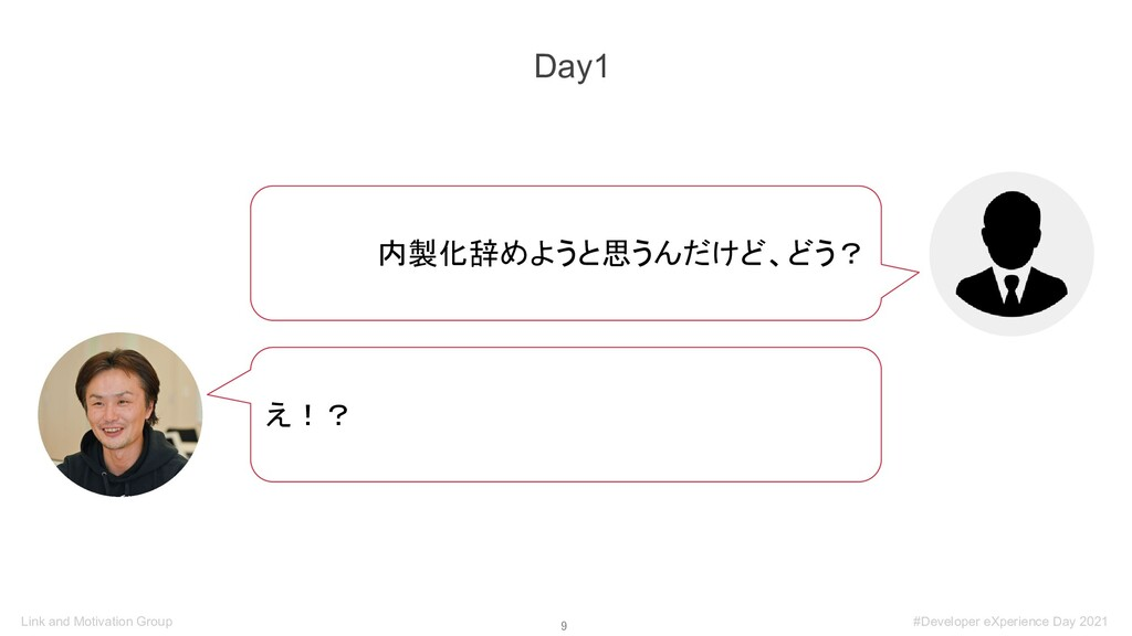 9 Link and Motivation Group Day1 内製化辞めようと思うんだけ...