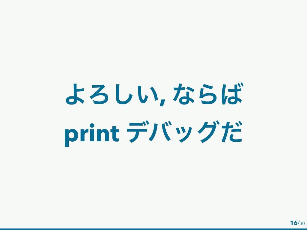 ΑΖ͍͠, ͳΒ print σόοάͩ 16/30