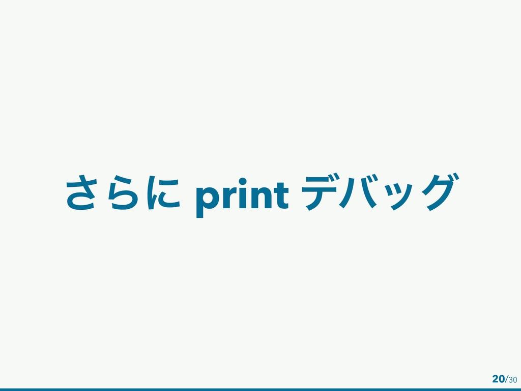 ͞Βʹ print σόοά 20/30
