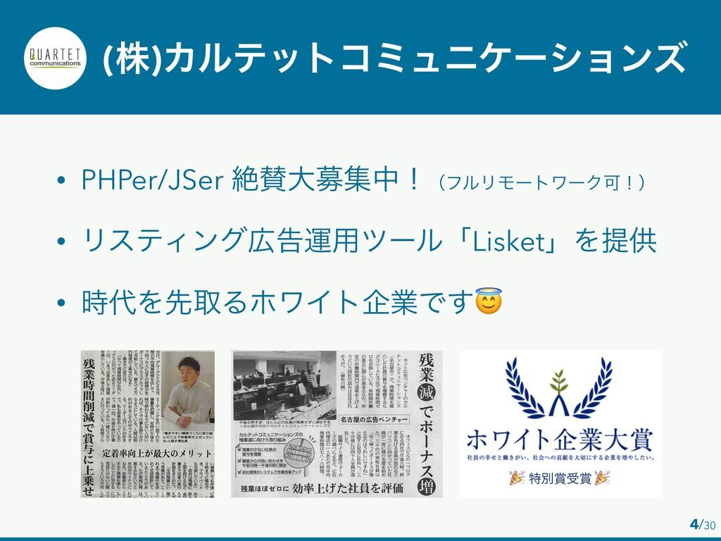• PHPer/JSer ઈେืूதʂʢϑϧϦϞʔτϫʔΫՄʂʣ • ϦεςΟϯάࠂӡ༻π...
