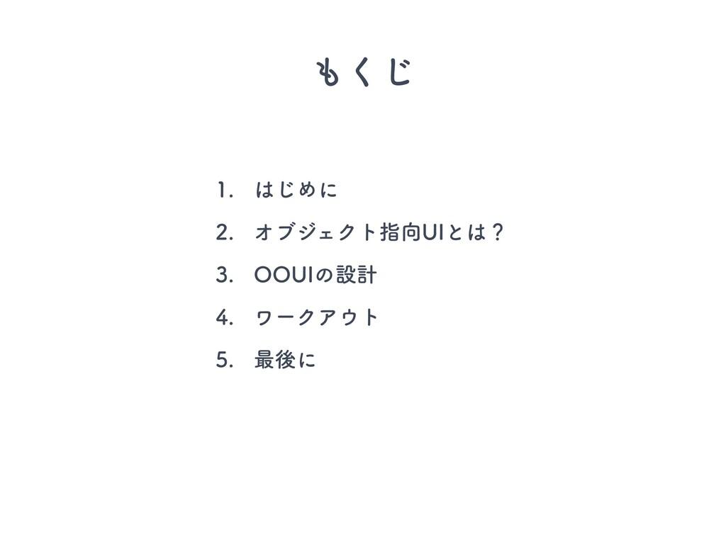 ͡Ίʹ  ΦϒδΣΫτࢦ6*ͱʁ  006*ͷઃܭ  ϫʔΫΞ...