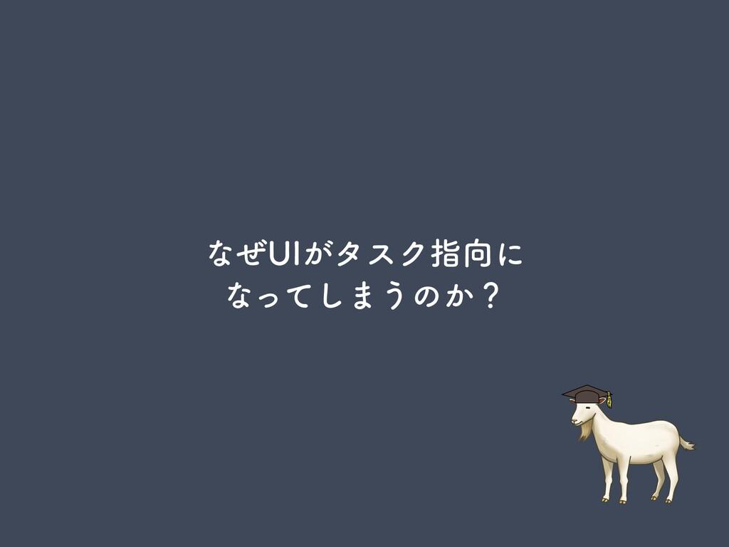 ͳͥ6*͕λεΫࢦʹ ͳͬͯ͠·͏ͷ͔ʁ