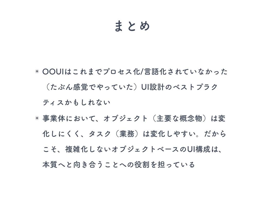 ·ͱΊ ✴ 006*͜Ε·ͰϓϩηεԽݴޠԽ͞Ε͍ͯͳ͔ͬͨ ʢͨͿΜײ֮Ͱ͍ͬͯͨʣ6...