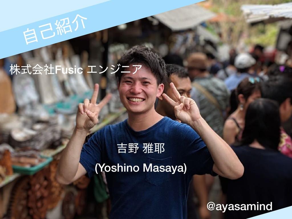 v ࣗݾհ גࣜձࣾFusic ΤϯδχΞ ٢ խ (Yoshino Masaya) @...