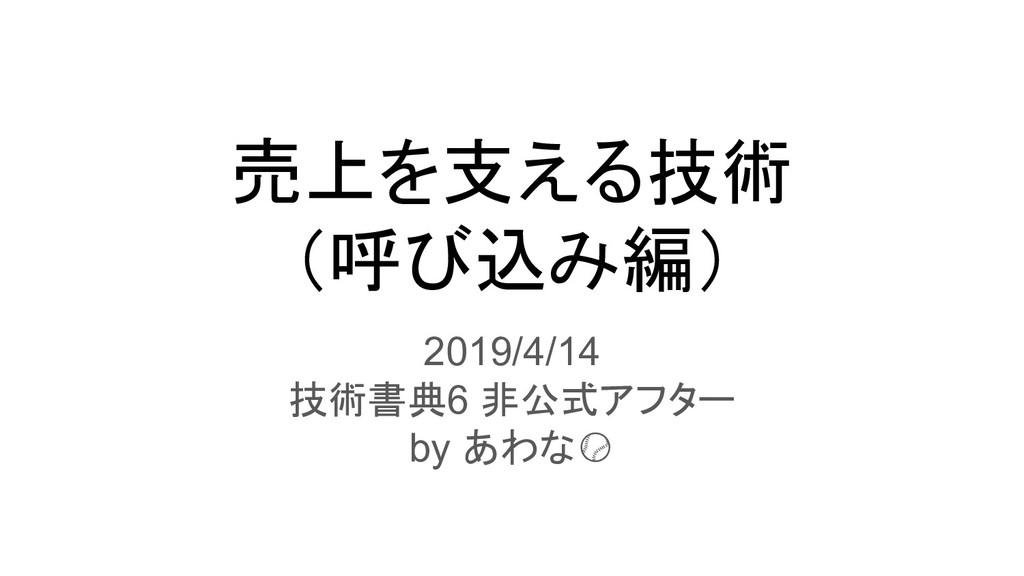 売上を支える技術 (呼び込み編) 2019/4/14 技術書典6 非公式アフター by あわな⚾