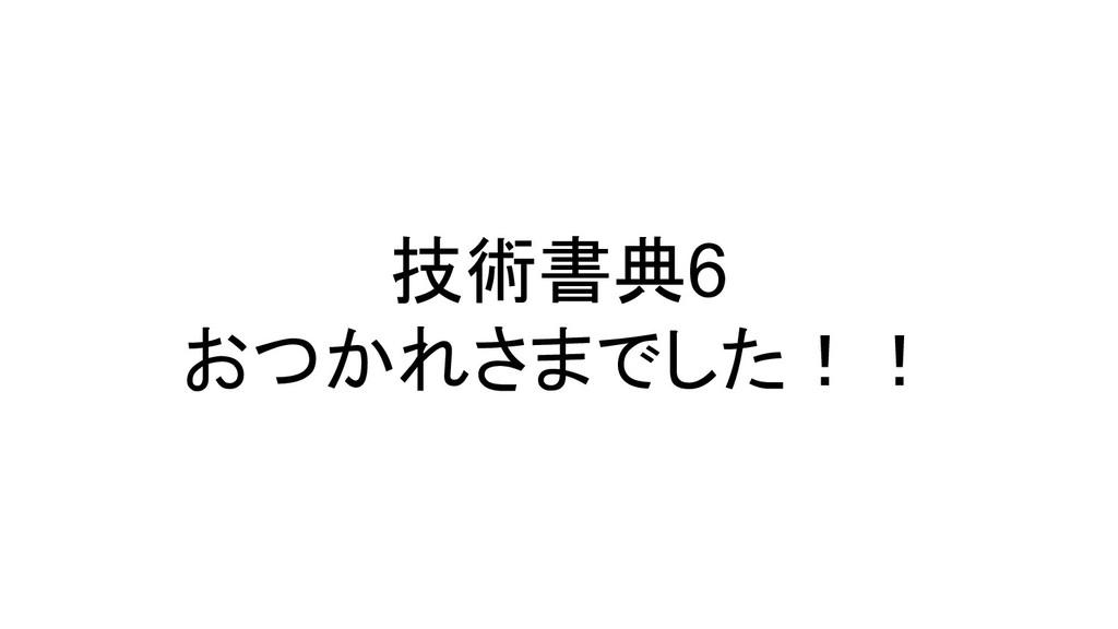 技術書典6 おつかれさまでした!!