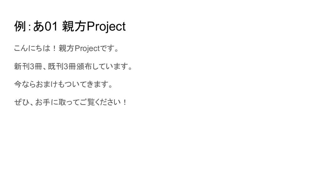 例:あ01 親方Project こんにちは!親方Projectです。 新刊3冊、既刊3冊頒布し...
